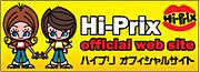Hi-Prix(ハイプリ)