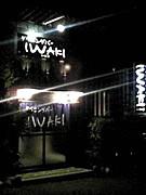 Dinig Bar IWAKI