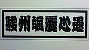 『駿州颯麗心愚』