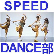 SPEED DANCE部