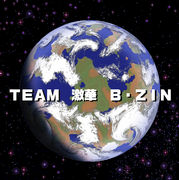 TEAM 激華B・ZIN