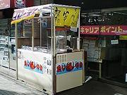 浦和のたい焼屋さん♪