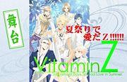 舞台VitaminZ☆
