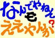 大阪嫌いと相互理解へ!