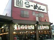 東京豚骨拉麺 しゃかりき 松戸