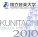 2010年 国立音楽大学☆入学