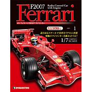 フェラーリF2007を作ろう!!