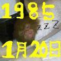 1985年1月20日生まれ
