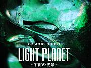 LIGHT PLANET 宇宙の光景