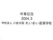 れいめい高等学校★2004年卒★