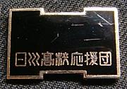 日川高校應援團