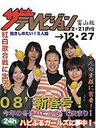 ハピふる!GIRLS