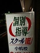 スクールIE〜小机校〜
