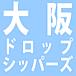 大阪ドロップシッパーズ