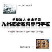 九州技術教育専門学校