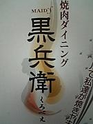 メイドイザカヤ 黒兵門