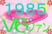 1985年生まれのV6ファン