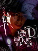 D坂の殺人事件 蕗屋清一郎