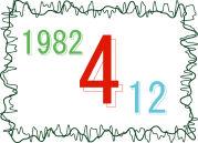 1982年4月12日生まれ