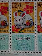◆お年玉くじ付き年賀切手◆