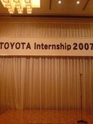 トヨタインターンシップ2007