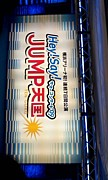 Hey!Say!サマコン'09 JUMP天国