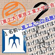 東京工業大学に合格するための〜