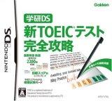 学研DS 新TOEICテスト 完全攻略