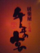 ☆千年の宴 聖蹟桜ヶ丘駅前店☆