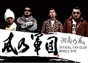(・ω・)p<風乃軍団>q(・ω・)