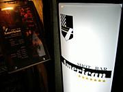 府中 Bar American