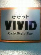 VIVID☆紫波町