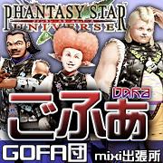 GOFA団 mixi出張所