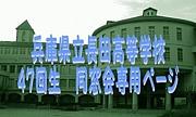 【同窓会】兵庫・長田高校47回生