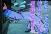 村長サマイクル -大神-