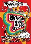 2007年夏☆コマレンジャー