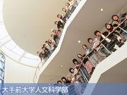 大手前大学 日本文化学科
