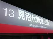 見沼代親水公園 駅