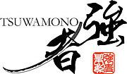 格闘技 Tsuwamono 強者