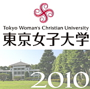 2010年 東京女子大学 入学