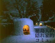 徳島人の隠れ家的コミュ