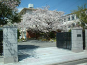 京都市立花園小学校