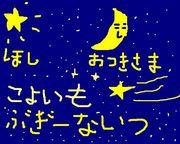 今宵も(・∀・)雑談