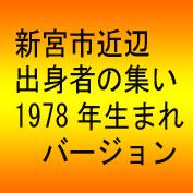 新宮市1978年生まれ