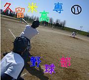 久留米高専野球部