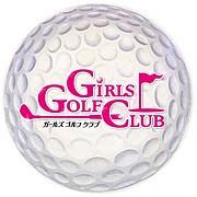 ガールズゴルフサークル
