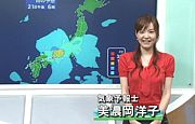 美濃岡洋子(気象予報士)