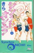 シンクロオンチ・きらさんの漫画