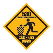 530(ゴミゼロ)委員会