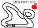 長野県にサーキットをつくろう!